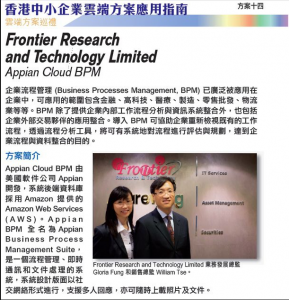 Frontier in HKPC SME Cloud Guide